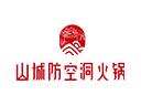 山城防空洞火锅品牌logo