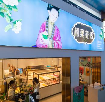 桃梨花香奶茶饮品甜品店店面4