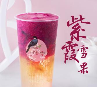 桃梨花香奶茶飲品甜品店產品1