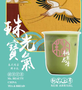 桃梨花香奶茶飲品甜品店產品2