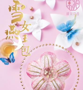 桃梨花香奶茶飲品甜品店產品3