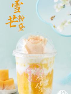 桃梨花香奶茶飲品甜品店產品4