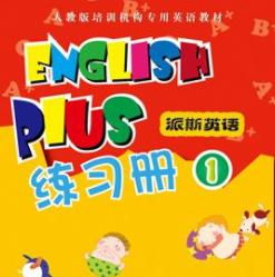 派斯英語練習冊