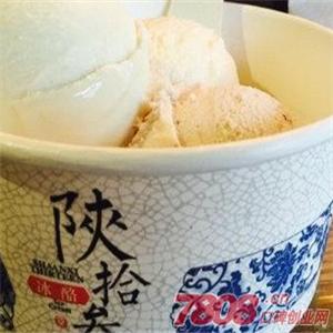 陕拾叁冰淇淋原味球