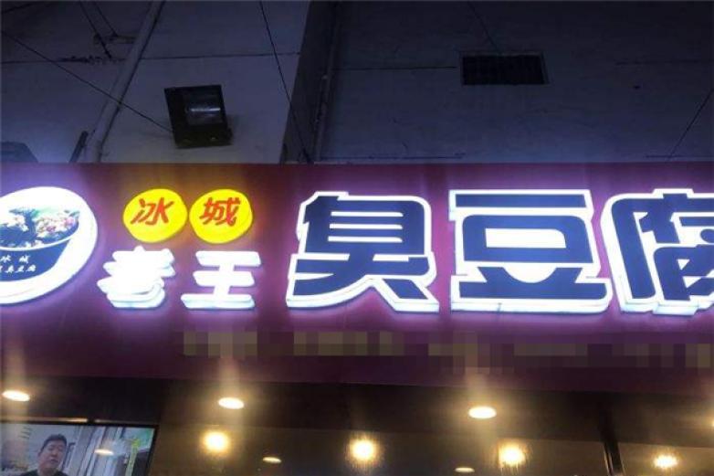 冰城老王臭豆腐
