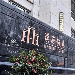 漢府飯店加盟