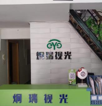 炯瑞視光視力保健門店1