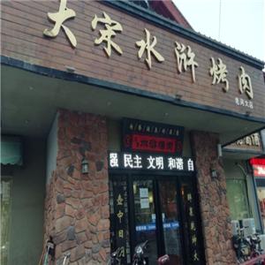 大宋水滸烤肉