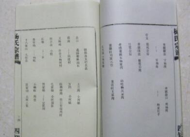 杨氏四知堂辈分表加盟