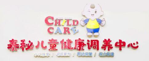 泰秘兒童健康調養中心