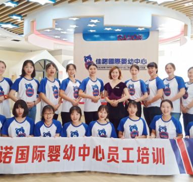 佳诺国际婴幼中心员工4