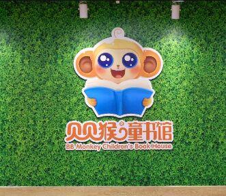 貝貝猴童書館