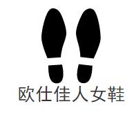 歐仕佳人女鞋加盟