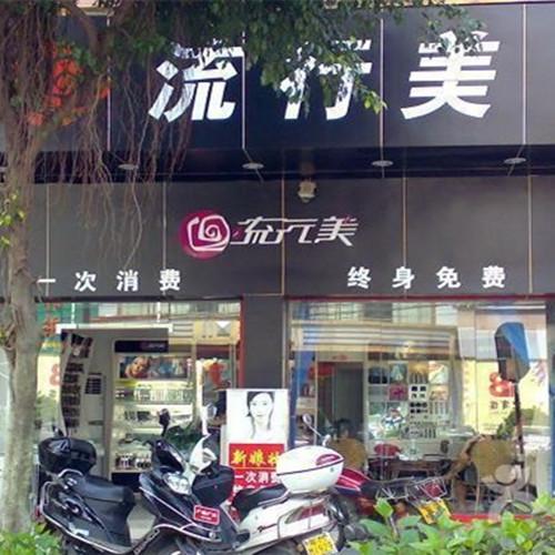 流行美化妝品門店