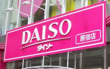 daiso大創加盟