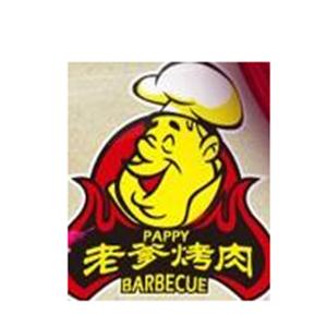 老爹烤肉店