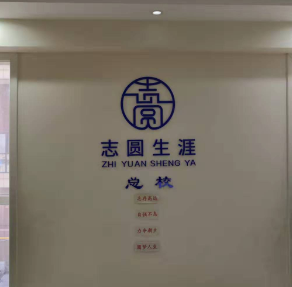 志圓生涯門店1