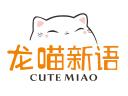 龙喵新语国学教育品牌logo