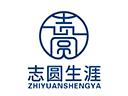 志圓生涯品牌logo