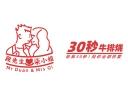 30秒牛排燒品牌logo