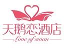 天鹅恋酒店品牌logo