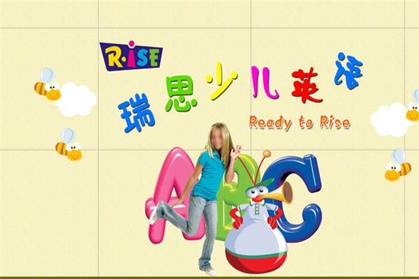 瑞思幼儿英语环境