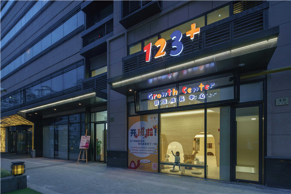 123+智汇成长中心店面