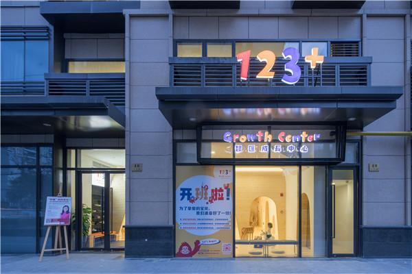 123+智汇成长中心雷竞技最新版