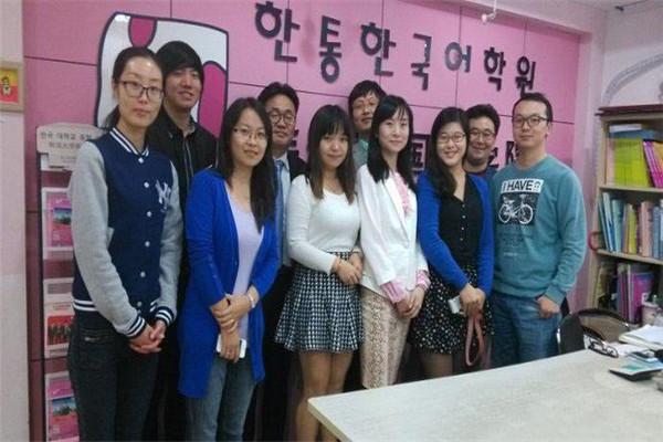 韩通韩语培训团队