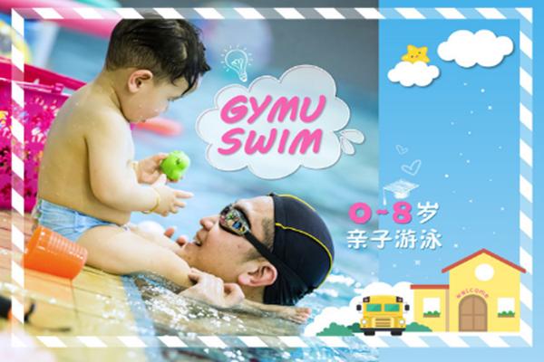 GymUSwim金游宝宝亲子游泳馆加盟海报