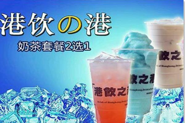 港饮之港甜品奶茶套餐