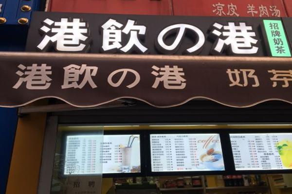 港饮之港甜品加盟店