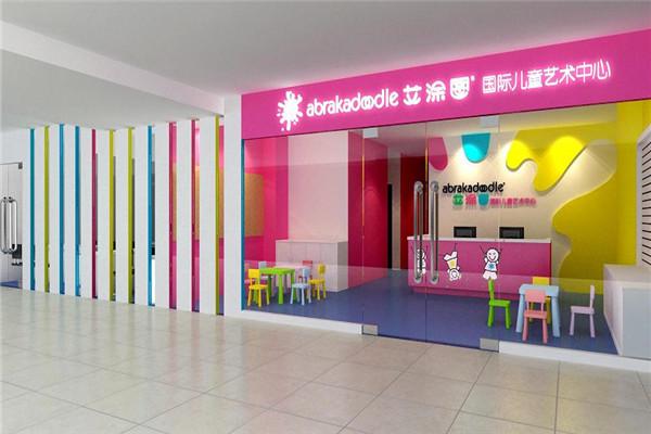 艾涂圖兒童美術中心店鋪