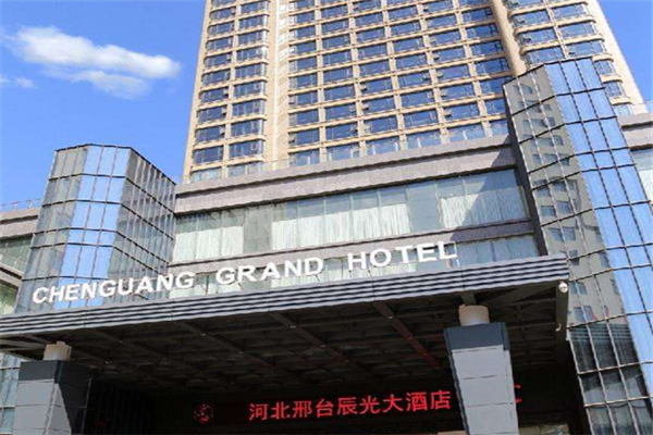 邢臺辰光大酒店形象店