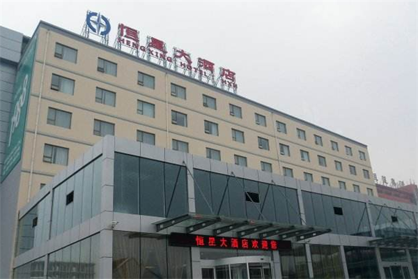 青岛恒星大酒店品牌