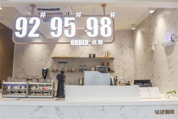 易捷咖啡品牌