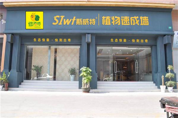 斯威特植物速成墙门店