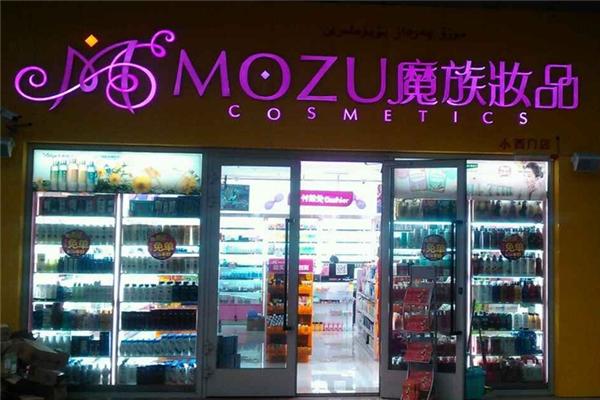 魔族妆品门店