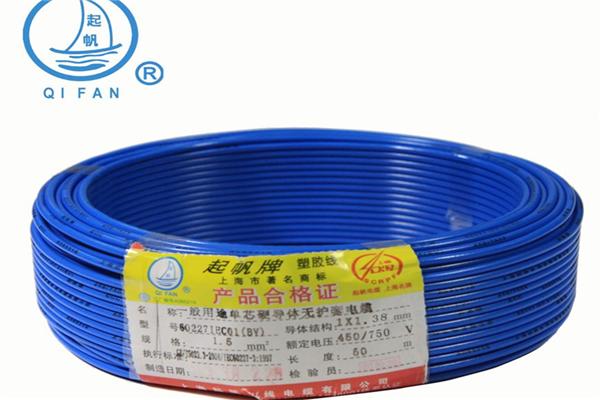 起帆电线电缆优质