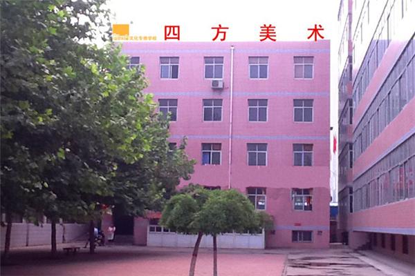 四方美术培训学校学校