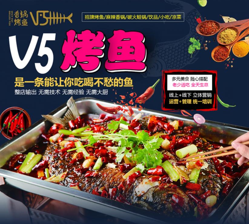 V5烤魚加盟