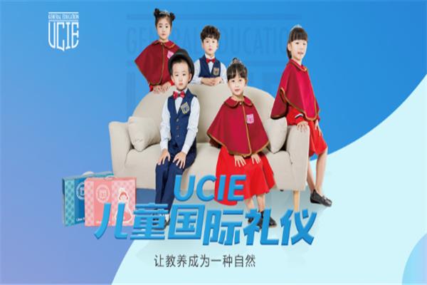 UCIE兒童國際禮儀課程加盟