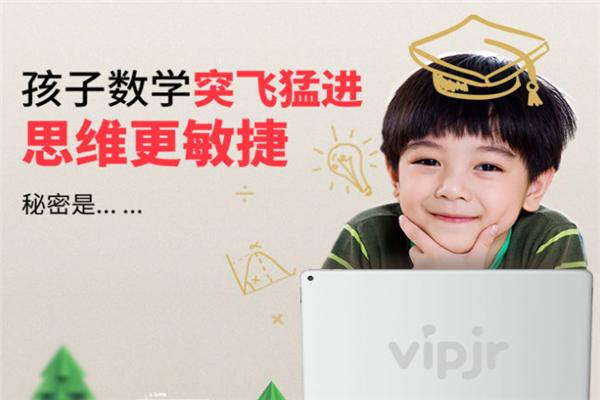 vipJr青少兒英語思維更敏捷