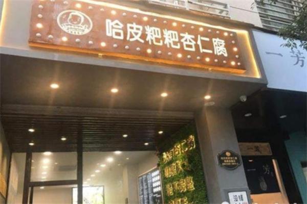 哈皮粑粑杏仁腐門店圖