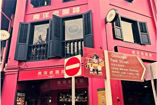 南洋老咖啡门店