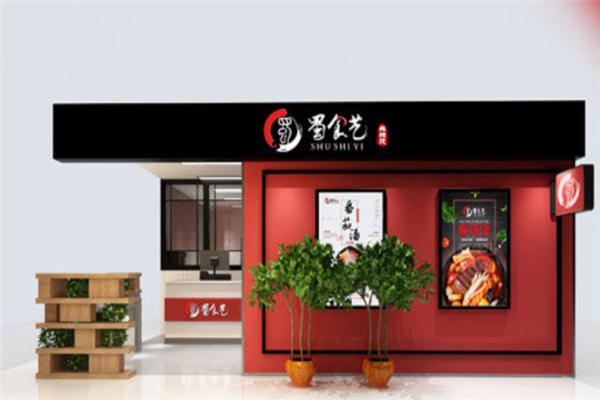 蜀食藝麻辣燙門店