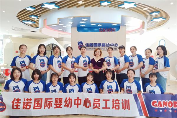 佳诺国际婴幼中心员工