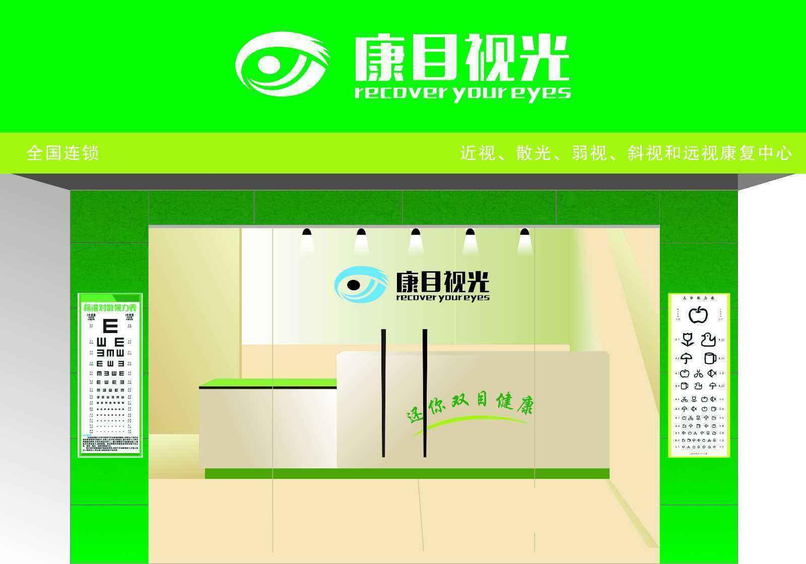 康目视光科学视力训练加盟