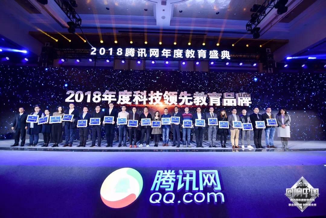 騰訊引路教育品牌