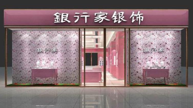 银行家银澳门博彩娱乐网站粉嫩